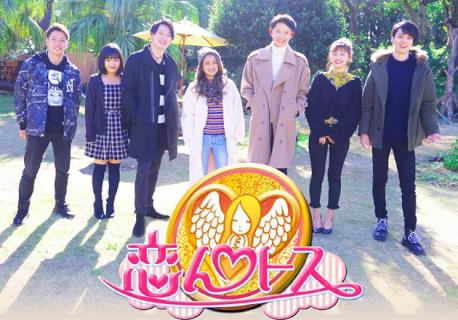 恋んトス シーズン7 見てる人〜!(ネタバレ注意)