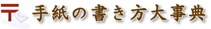【手紙・ハガキ】宛名、敬称の書き方(様、御中など) | 手紙の書き方大事典