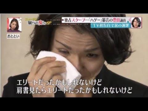 豊田真由子氏、TV初告白で涙の謝罪 その全容 - YouTube
