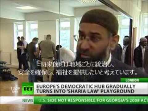 イギリスでイスラム法支配地区を作ろうとする移民達 - YouTube