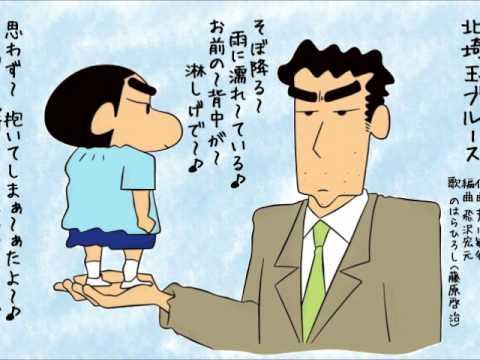 クレヨンしんちゃん BGM - 北埼玉ブルース - のはらひろし - Kita Saitama Blues - YouTube