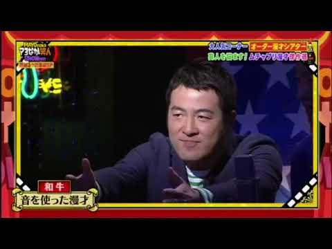 和牛 音を使った漫才 なんちゅう顔しとんねん むちゃぶり漫才.flv - YouTube