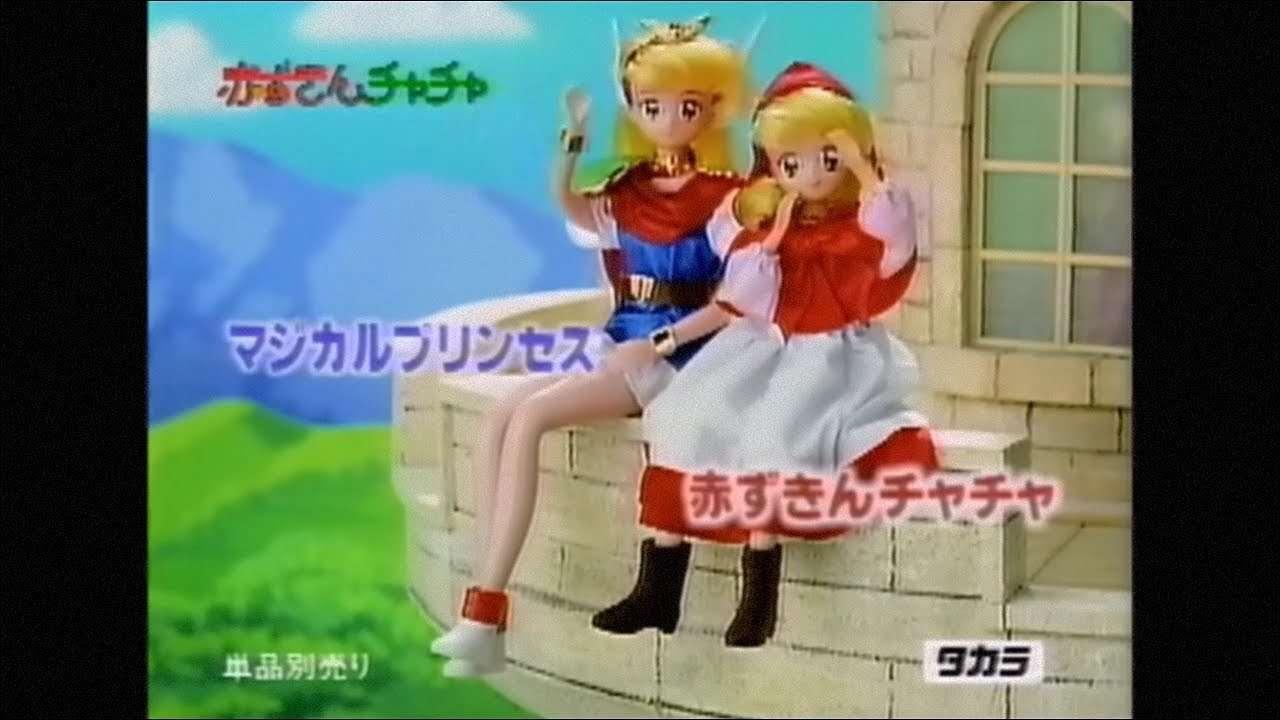 【懐かCM】1994年 TAKARA タカラ 赤ずきんチャチャ マジカルプリンセス ~Nostalgic CM of Japan~ - YouTube