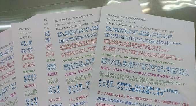もみあげチャ〜シュ〜 : SMAPファンさん、番組打ち切りでテレビ局に無茶苦茶な要望を送りつける - ライブドアブログ