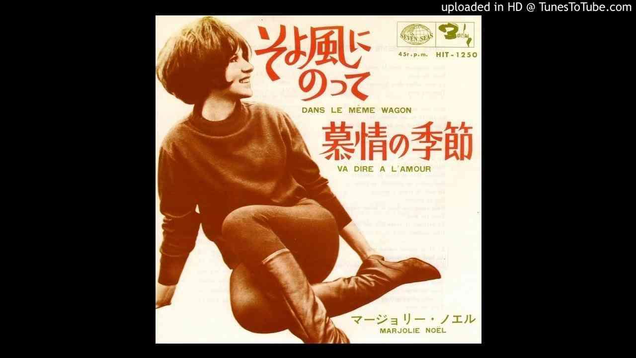 マージョリー・ノエル そよ風にのって 1965 / Dans Le Meme Wagon - YouTube