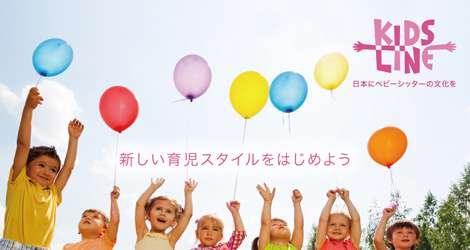 キッズライン | ベビーシッターマッチング・病児保育/一時保育
