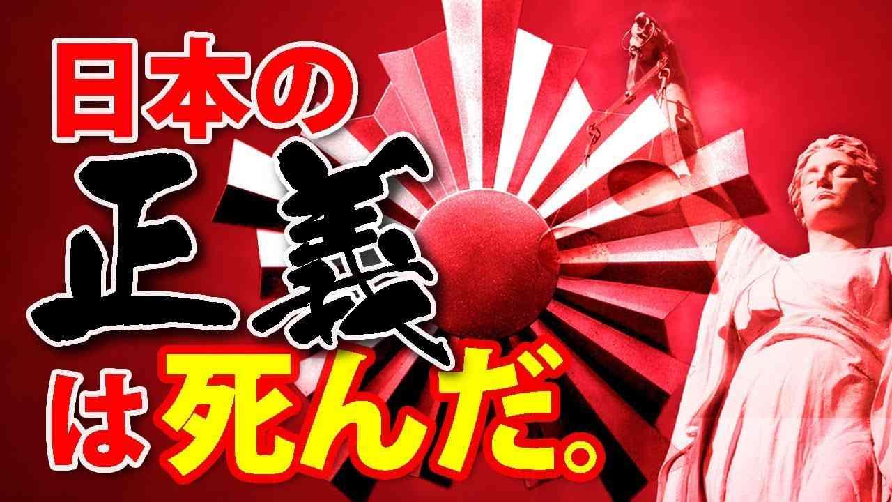 「日本の正義は死んだ」~警察腐敗の内部告発~心に社を。 - YouTube