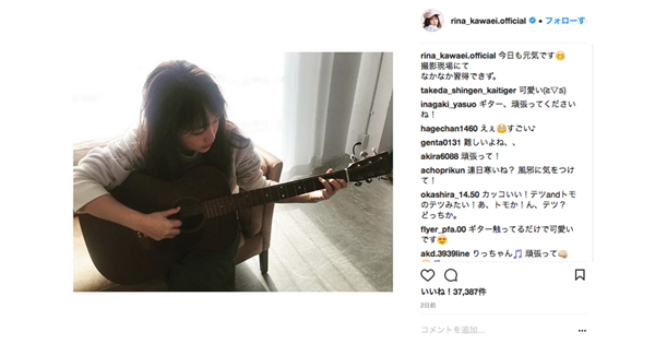 「出来る女」「カッコイイー!」ギターを弾く川栄李奈の姿にファンうっとり - 耳マン