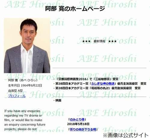 阿部寛「物捨てられない」家にベッド8〜9個   Narinari.com