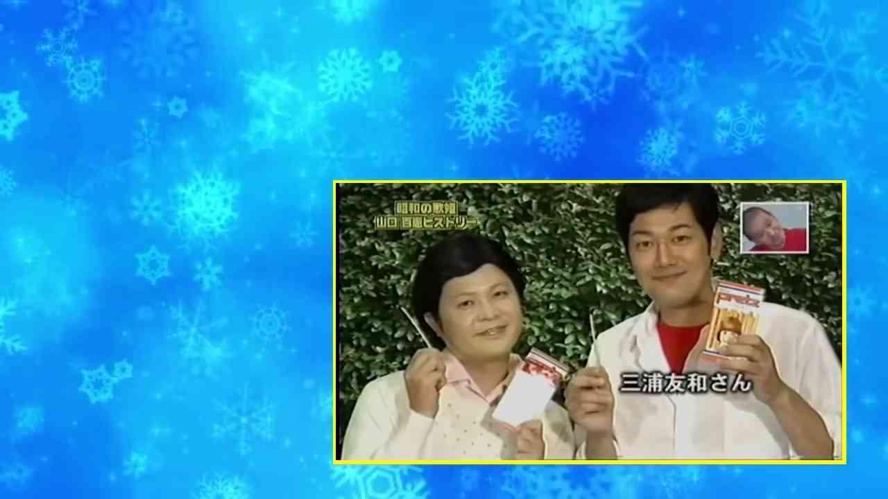 ガキの使い ! #1029 昭和の歌姫 山口百恵ヒストリー 2010 11 07 - YouTube