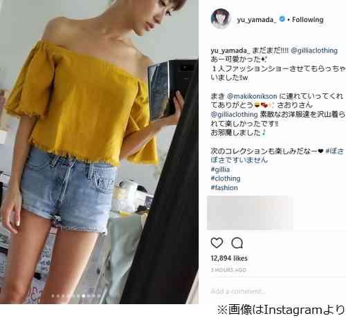 """山田優""""1人ファッションショー""""で美脚披露   Narinari.com"""