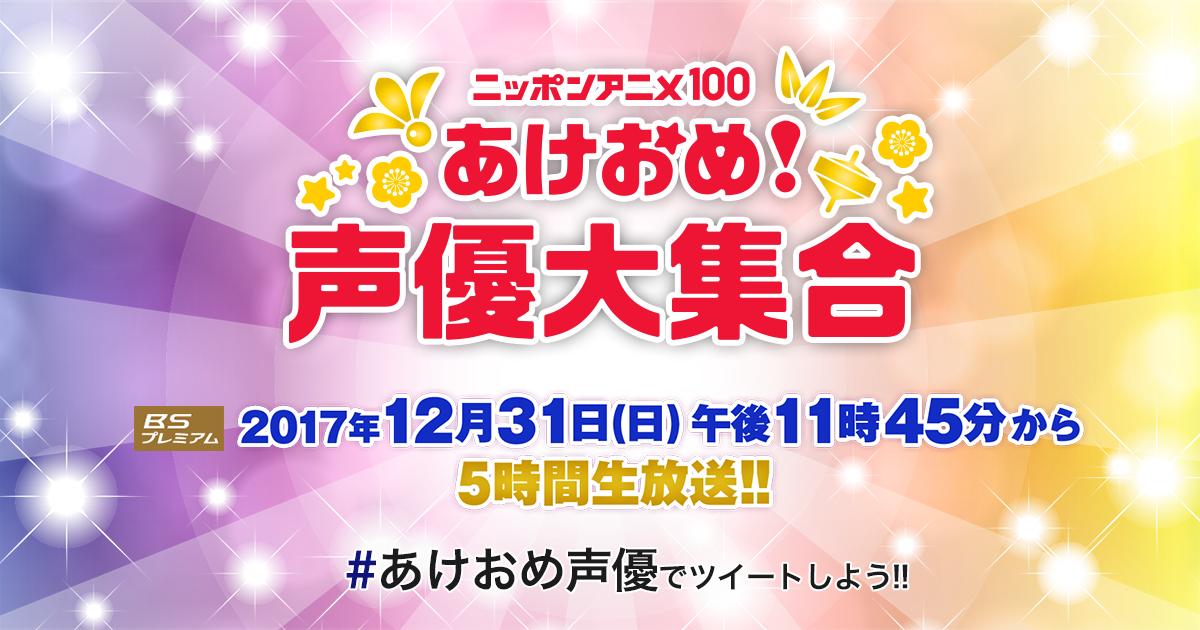 あけおめ!声優大集合  ニッポンアニメ100 NHK