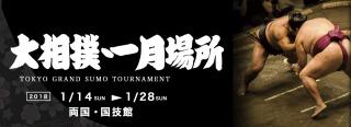 【大相撲】初場所を15日間見届けながら応援するトピ【実況・感想】