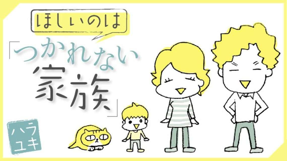 「日本女性はかわいそう」と英国人が言う理由 | ほしいのは「つかれない家族」 | 東洋経済オンライン | 経済ニュースの新基準