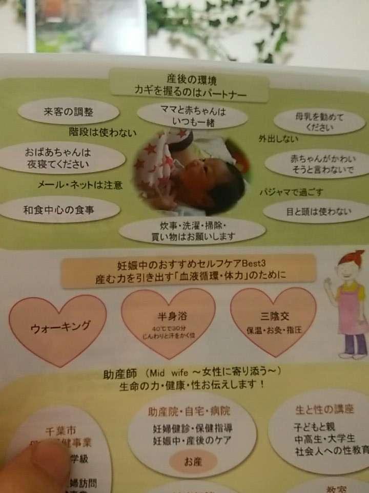「妊婦は自転車に乗れ」? 千葉市助産師会の講義が物議 市長「誤解を招かないよう、伝え方・講義内容も含め改善していきたい」