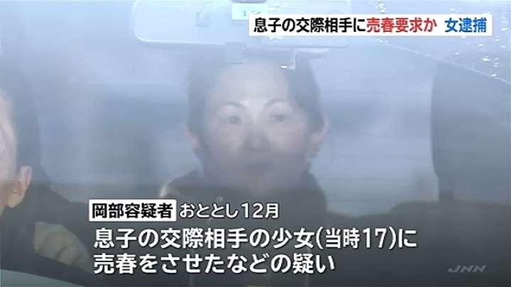 息子の交際相手に売春させたか、女逮捕 TBS NEWS