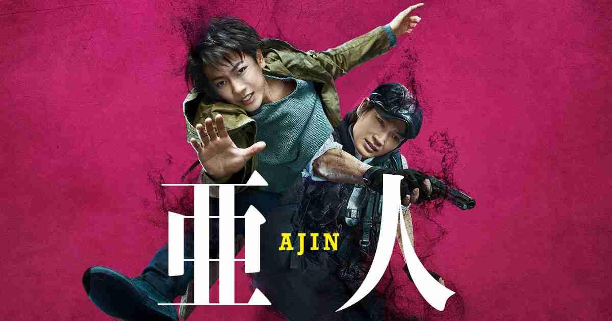 映画『亜人』公式サイト
