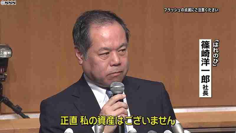 「はれのひ」篠崎社長、自己破産を検討 日テレNEWS24
