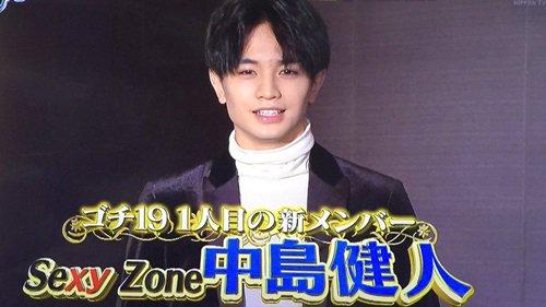 Sexy Zone・中島健人の『ぐるナイ』ゴチ加入は『24時間テレビ』出演への布石か?
