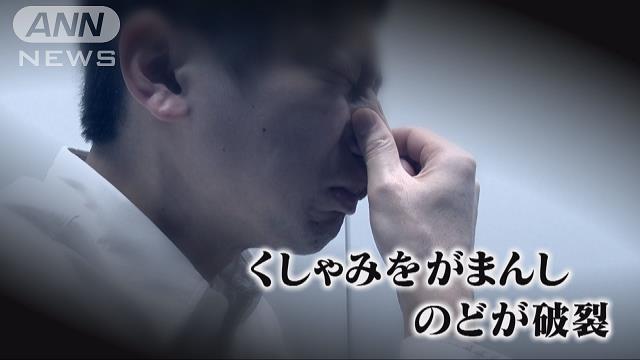 """パチンと異音 くしゃみ我慢の34歳男性""""のど破裂"""""""