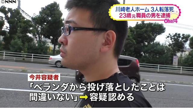 川崎市の老人ホームで入居者を投げ落とし殺害した疑い 元職員を逮捕