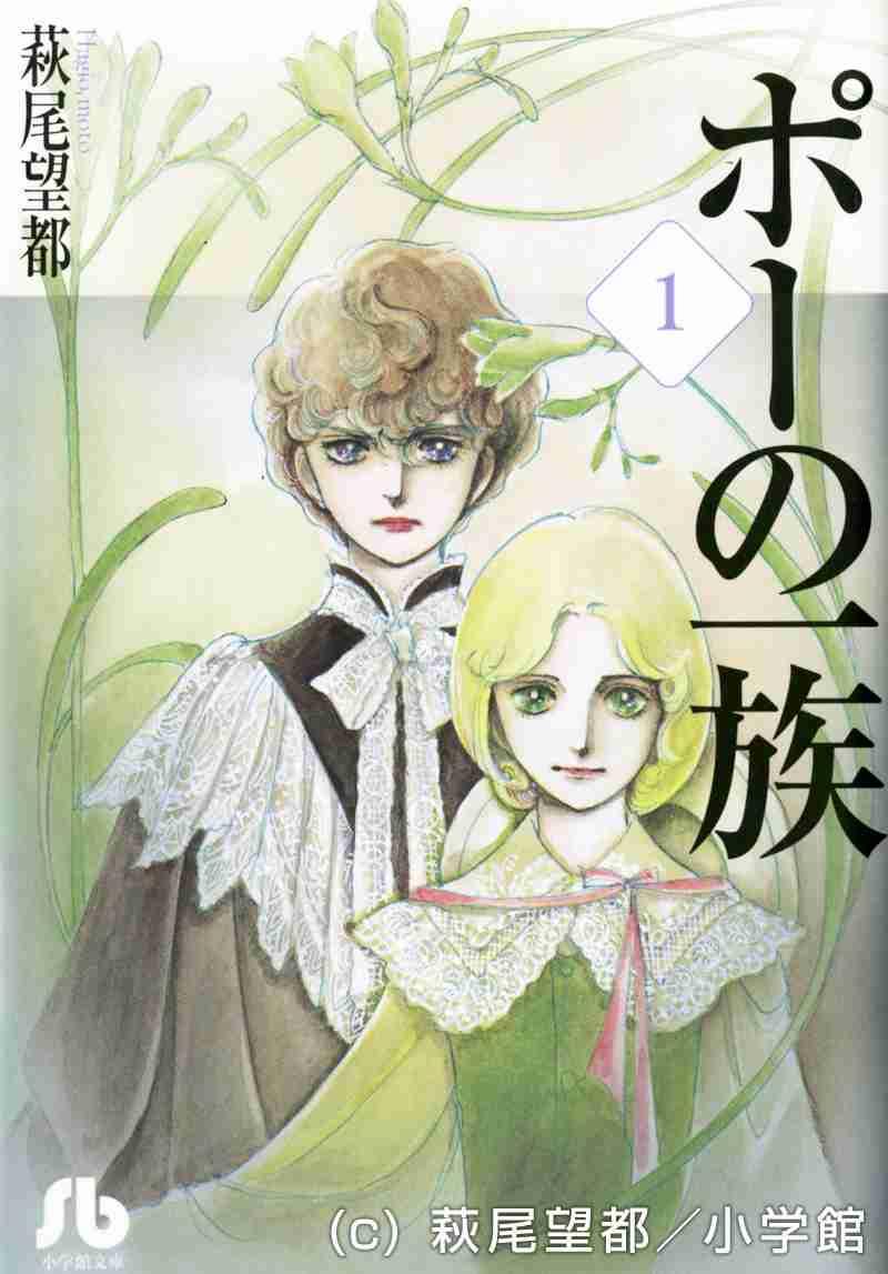 「ポーの一族」で宝塚104周年幕開け! 萩尾望都さん「漫画から抜け出してきたみたい」