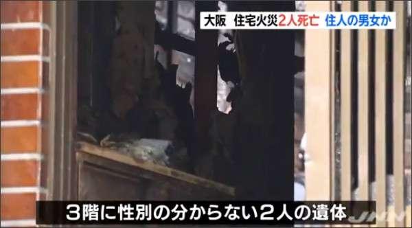 大阪・寝屋川市で住宅火災、2人死亡