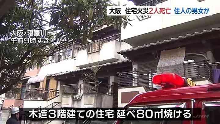 大阪・寝屋川市で住宅火災、2人死亡 TBS NEWS