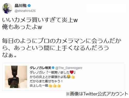 ダレノガレ明美 「一眼買ったぜ」のツイートでなぜか炎上
