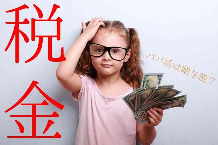 パパ活は「贈与税」を納める必要あり?気になる税金・マイナンバー対策  |  パパ活ねーやん | 毎月100万円くれるパパと出会えるサイト