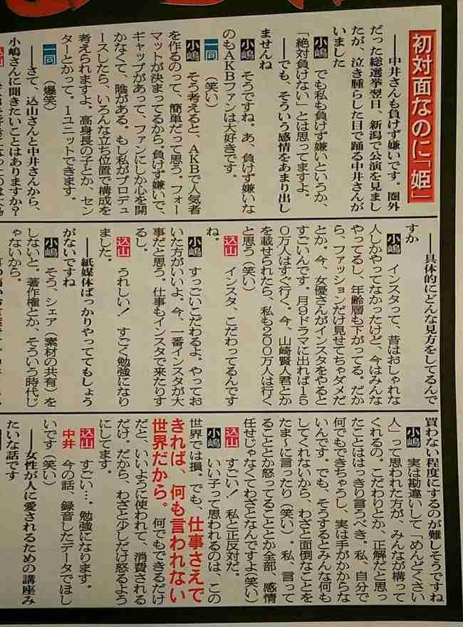 AKB48タイムズ(AKB48まとめ) : 【AKB48】小嶋陽菜「AKBで人気者を作るのは簡単だって思う。フォーマットが決まってるから。」【こじはる】 - livedoor Blog(ブログ)