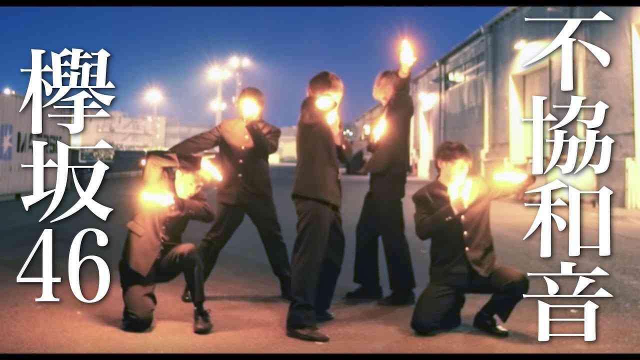欅坂46「不協和音」 ヲタ芸で表現してみた【北の打ち師達】 - YouTube