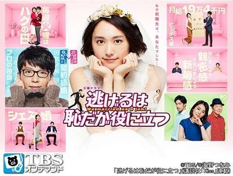 新垣結衣主演「逃げるは恥だが役に立つ」DVD&Blu-rayがドラマ部門首位獲得、年末年始の再放送を受けて再浮上 - music.jpニュース
