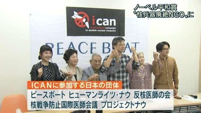 「核根絶」でノーベル平和賞受賞したICAN、ピースボートとの繋がりが発覚wwwwwwww - 億ったー