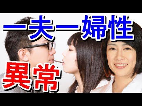 【中野信子】脳科学的に一夫一妻制は異常!※批判覚悟で物申す※ - YouTube