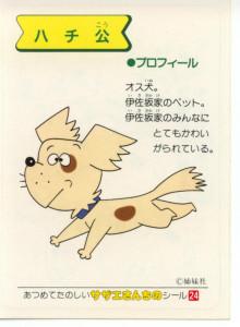 犬のキャラクターが集まるトピ