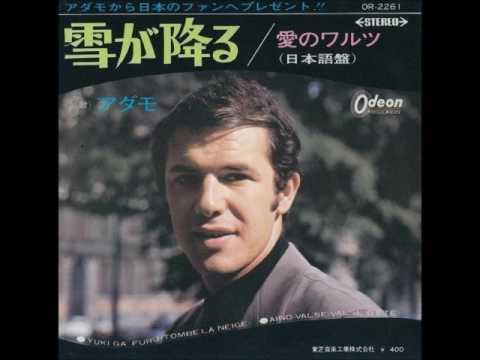 アダモAdamo/雪が降るYuki Ga Furu(Tombe La Neige) ― 日本語盤 (1969年) - YouTube