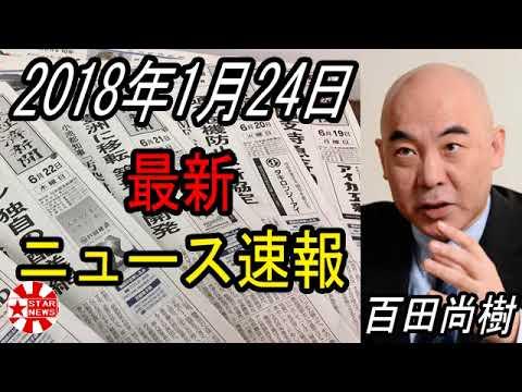 【百田尚樹】最新ニュース速報 2018年1月24日 - YouTube