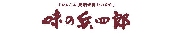 味の兵四郎(ひょうしろう)公式通販サイト
