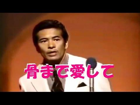 城卓矢「骨まで愛して」~名曲特選(当時の本人映像) - YouTube