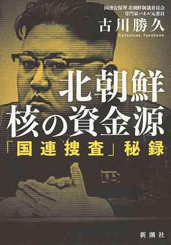 古川勝久 『北朝鮮 核の資金源―「国連捜査」秘録―』 | 新潮社