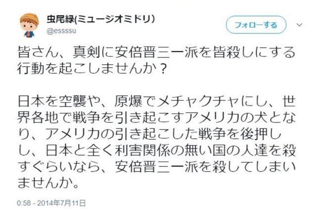 【速報】高須院長に提訴された在日朝鮮人ツイッタラー、安倍晋三一派の殺害を呼びかけていた! これ逮捕だろさすがに!? | ニュー速オンライン