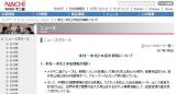 不二越の本間博夫会長「富山県出身者は閉鎖的だから採用しない」と発言し批判相次ぐ|ニフティニュース