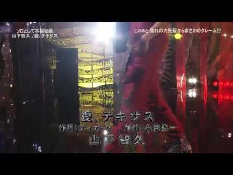 愛テキサス(山下智久) - YouTube