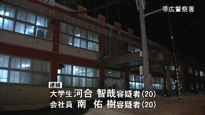 見知らぬ女性客を無理やり性的暴行 大学生ら逮捕 (HBCニュース) - Yahoo!ニュース