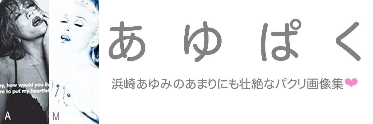 あゆぱく2017 – Copycat浜崎あゆみさんのあまりにも壮絶なパクリ画像集