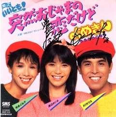 「いいとも!」出演の人気タレントが月収10万円、一食30円のバイト生活