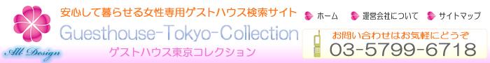 ゲストハウス ルームシェア 東京 女性専用ならゲストハウス東京コレクション
