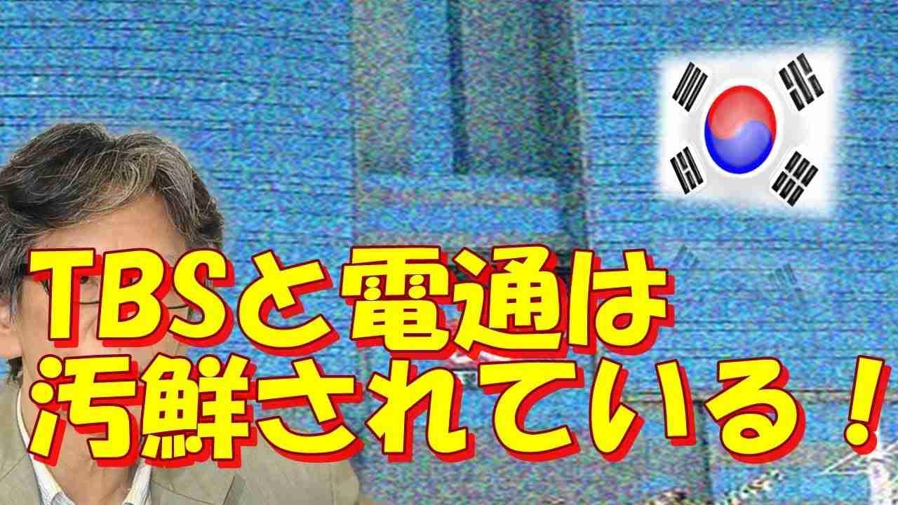 【マスゴミ】TBSの電通営業マンは在日韓国人及び純粋韓国人が6人中4人であると西村幸祐が大暴露!大手メディアを支配する朝鮮人の実態とは…? - YouTube
