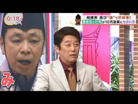バイキング【相撲騒動決着!?貴乃花理事解任を徹底分析&討論! - YouTube
